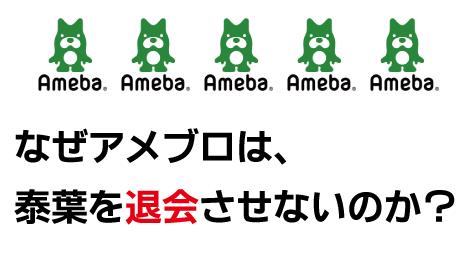 アメーバ 退会 方法